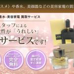 「リライフクラブ」ブランド化粧品の買取サービス!!