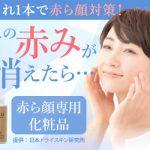 赤ら顔の原因と対策 スキンケア