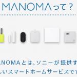 ソニの新しいスマートホームサービス「manoma」