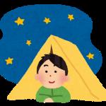 ソロキャンプに行きたい。